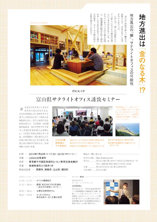 7月25日(水)開催 富山県移住セミナー1<