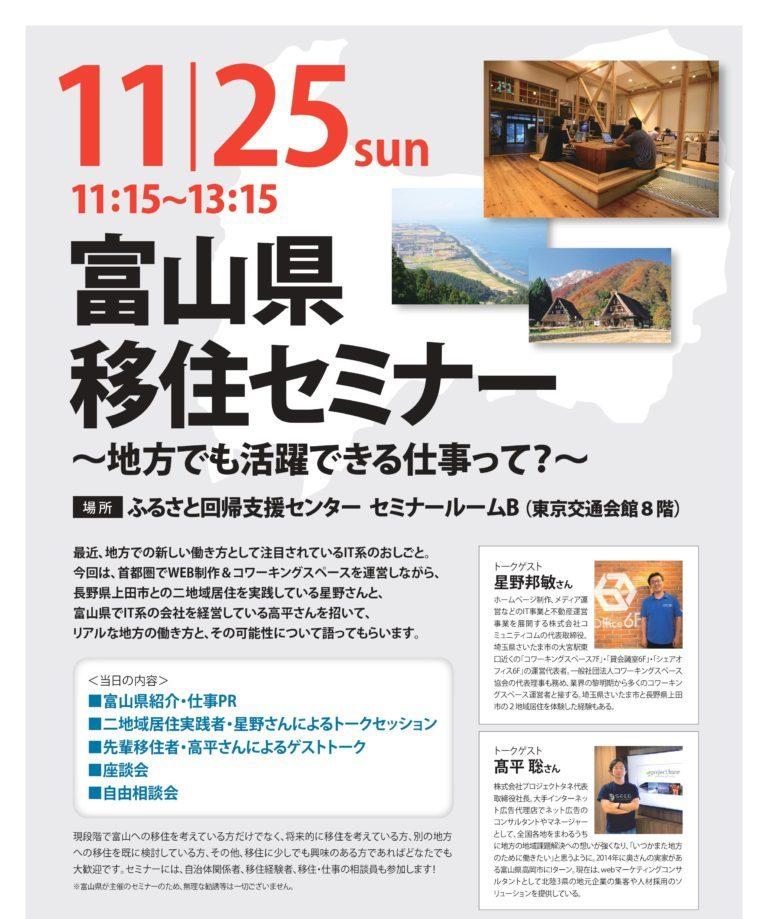 富山県移住セミナー